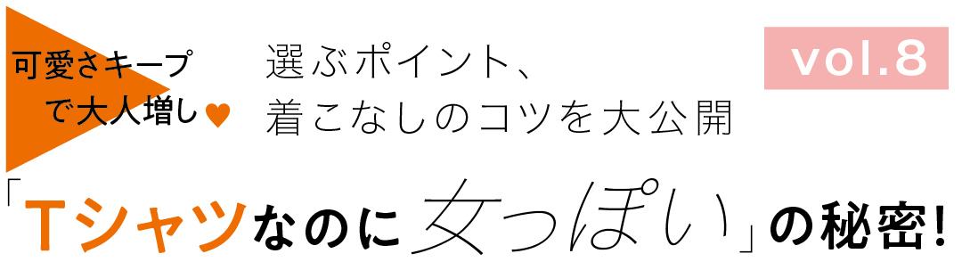 「Tシャツなのに女っぽい」の秘密!