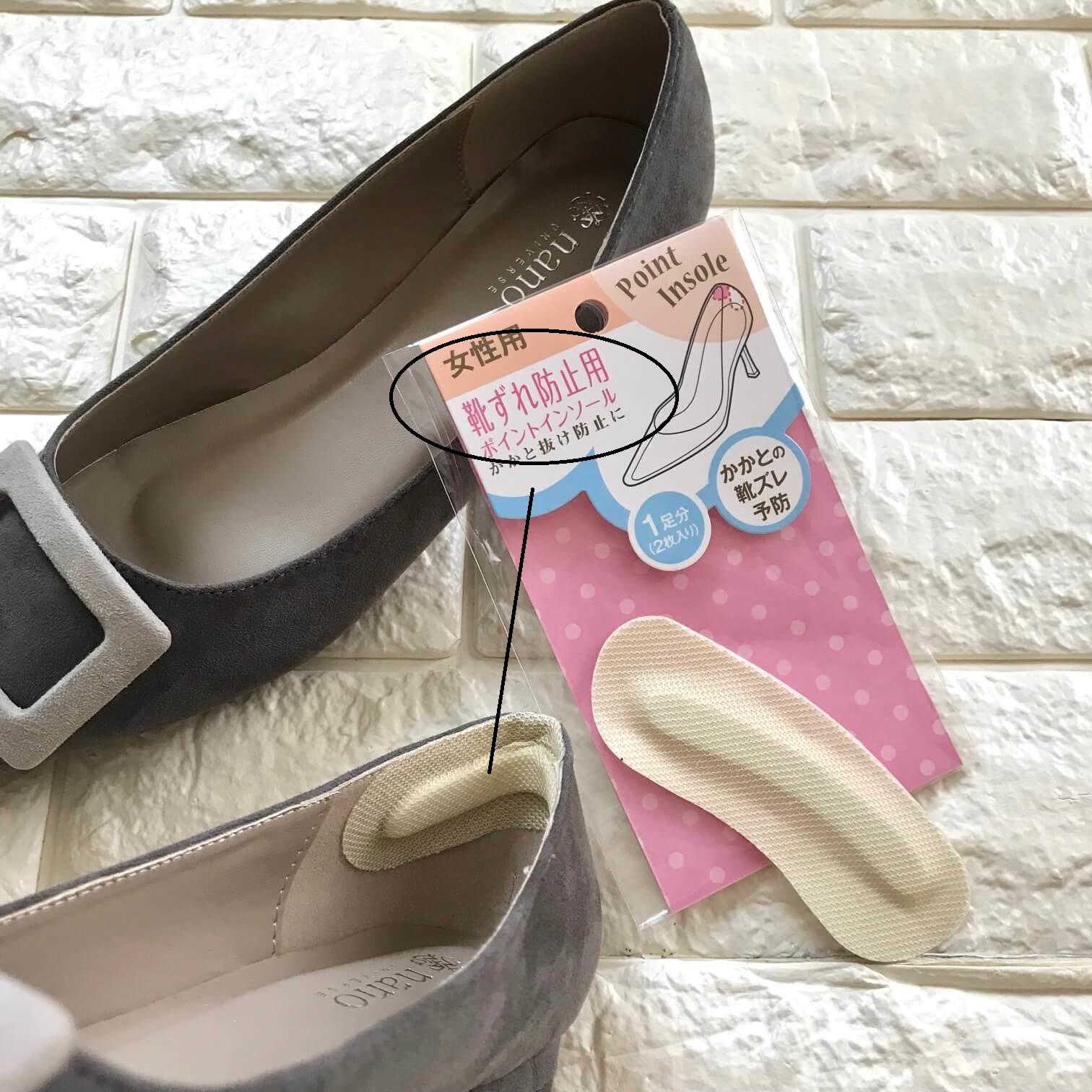 靴ずれ防止テープ画像