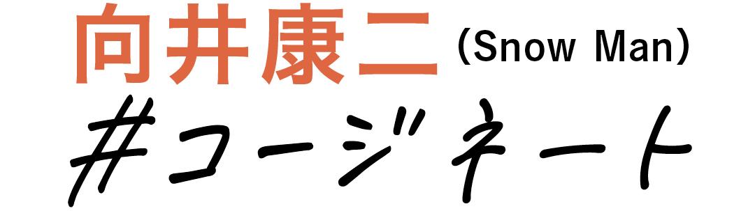 向井康二(Snow Man) #コージネート