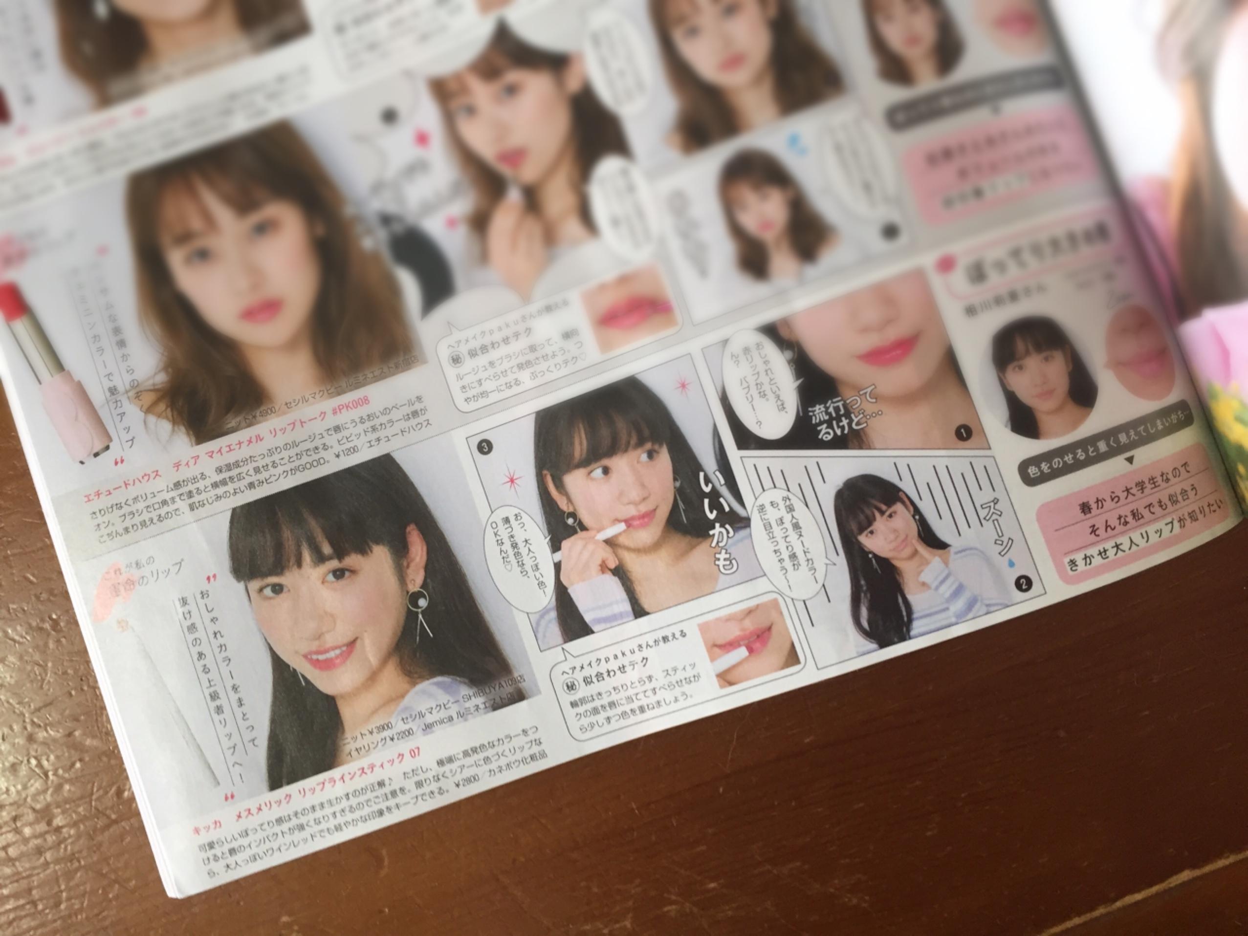 [No.3]ノンノ5月号♡_1_3