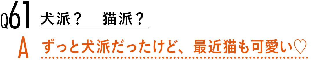 【渡邉理佐100問100答】読者の質問に答えます! PART2_1_5
