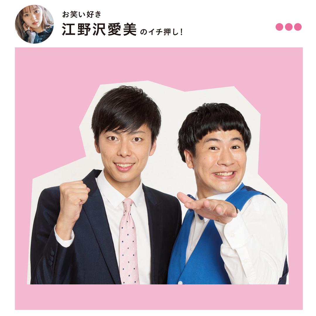 西野七瀬&馬場ふみか&江野沢愛美が2019年にブレイクすると思うお笑い芸人は?_1_2-3