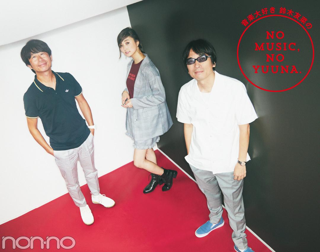 鈴木友菜、真心ブラザーズの3年ぶりニューアルバムを聴く!【NO MUSIC, NO YUUNA】_1_2