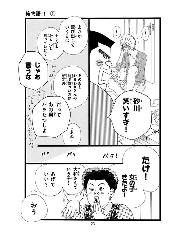バレンタインデー直前!「俺物語!!」を読んで、「好きだ」と愛を叫べ!【パクチー先輩の漫画日記 #5】_1_1-19