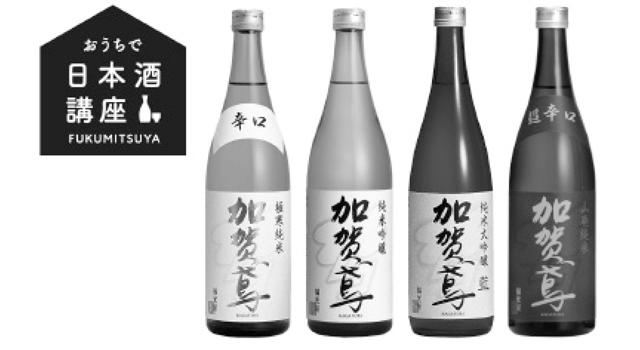 おうちで日本酒講座/福光屋