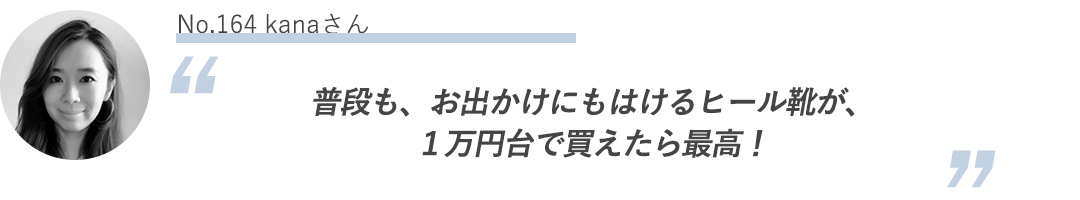 """歩きやすい美脚パンプスが1万円台!? """"買わない理由がない""""ロックポートのヒール靴_1_2"""