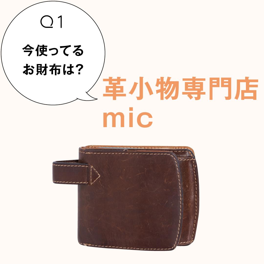 高田里穂のバッグとスマホの中身を大公開!_1_2-1