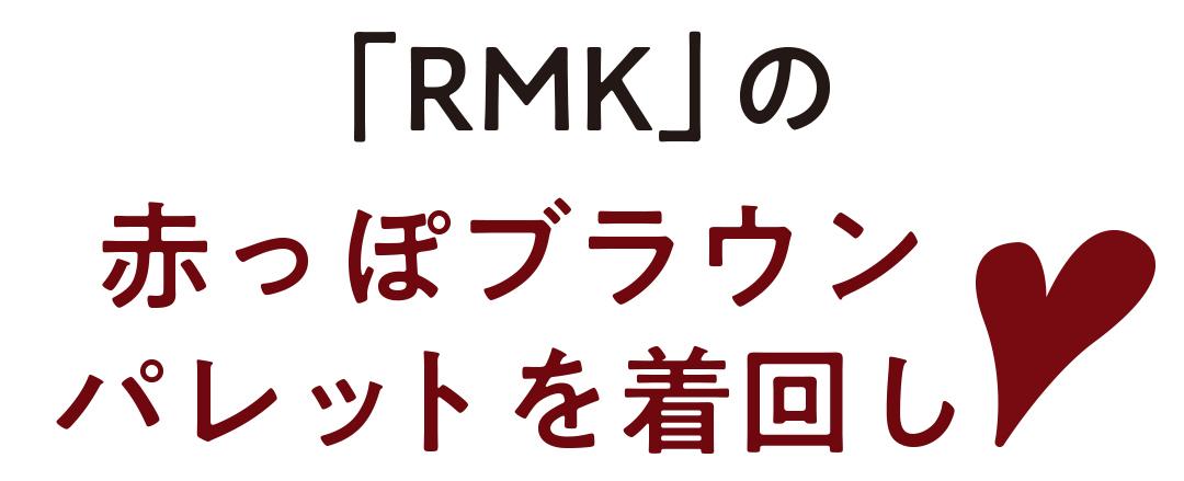 「RMK」の赤っぽブラウンパレットを着回し♡