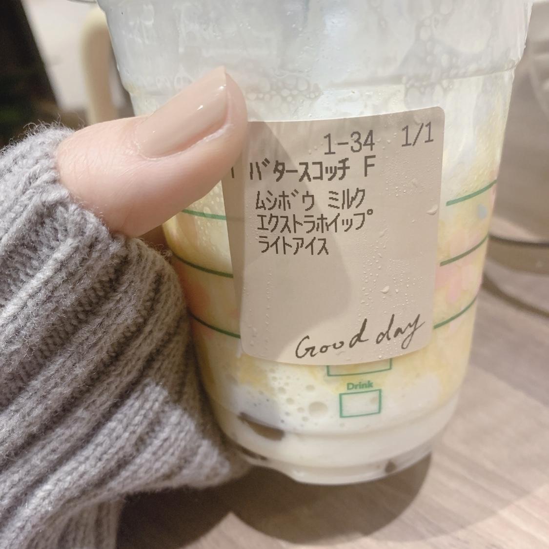 【スタバ】バタースコッチコーヒージェリーフラペチーノ!!_1_3
