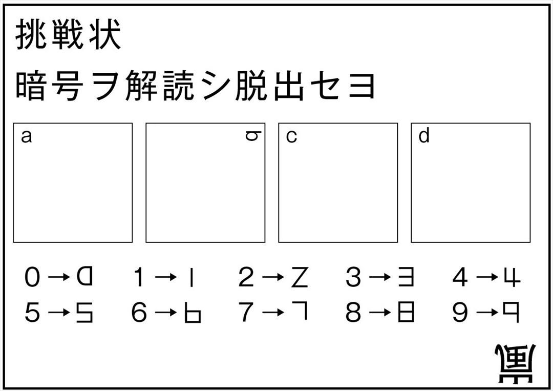 ノンノ4月号嵐連載「アラシブンノニ」 「ダッシュツノアラシ」解答公開!(その1)_1_1