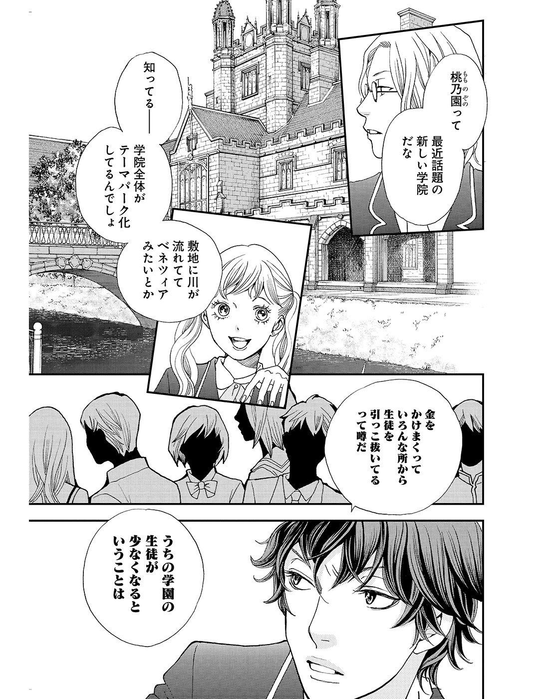 花のち晴れ 第1話|試し読み_1_1-21