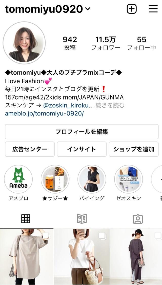 毎月恒例!6月人気ランキング【tomomiyuコーデ】_1_12