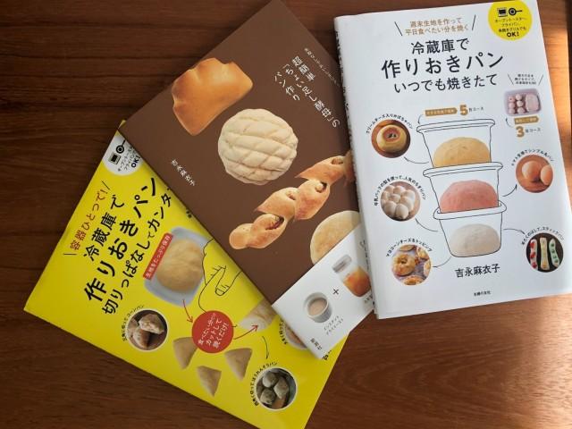 素人でも作れる簡単「おうちパン」_1_15
