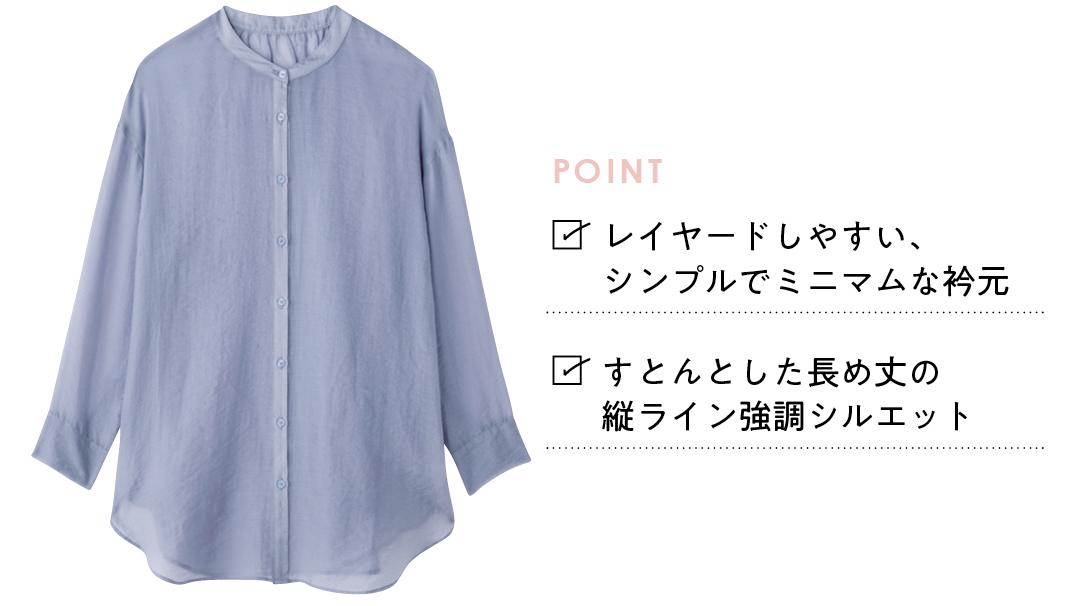 バンドカラーのシャツが新鮮&3か月着回せるを実証★【正義の春服】_1_4