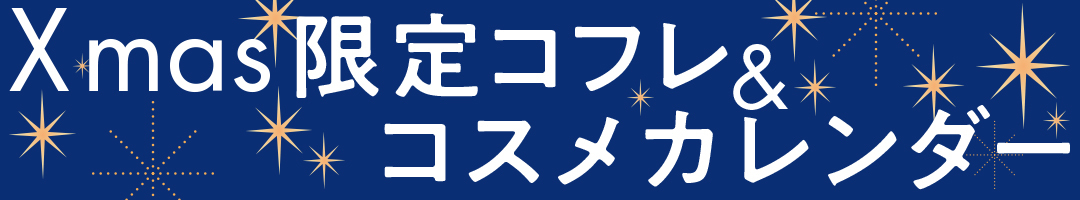 Xmas限定コフレ&コスメカレンダー