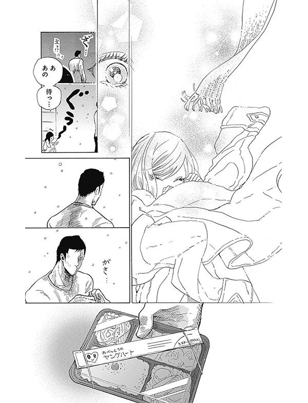 抱腹絶倒のコメディマンガ『てんちょう、ダメ、絶対』で、インフルエンザを吹き飛ばせ!【パクチー先輩の漫画日記 #27】_1_1-5