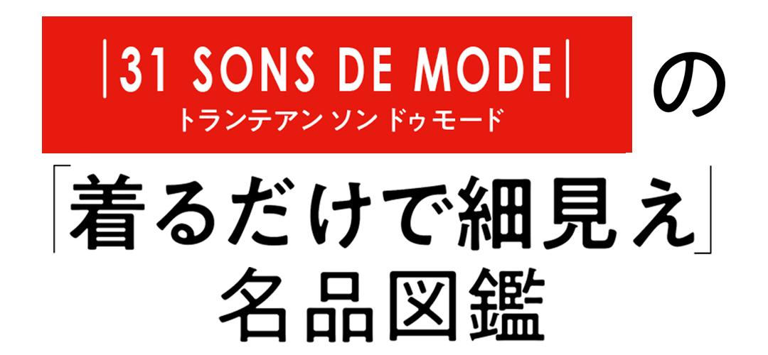 |31 SONS DE MODE|の「着るだけで細見え」名品図鑑