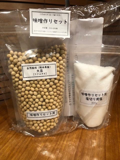 日本が誇る発酵食品☆自家製味噌_1_1