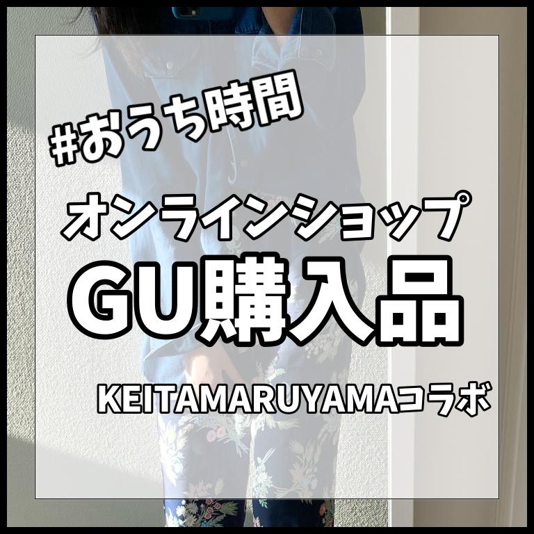 【GU購入品】KEITAMARUYAMAコラボ!パジャマは〇〇!!【#おうち時間】_1_1
