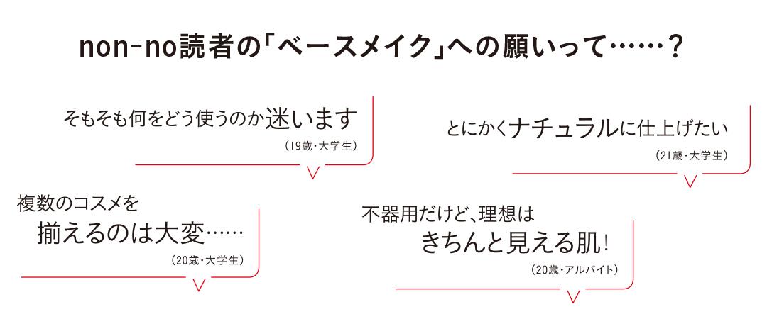 『SUGAO』のCCクリームが、出会う季節にぴったり♡ 好感度ベースメイクで春デビュー_1_2