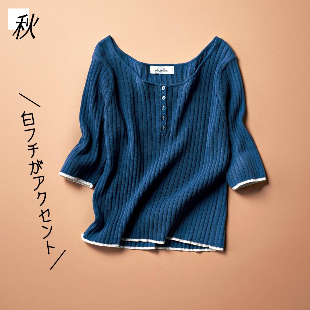 馬場ふみかの夏→秋着回し♡ 今買って3か月使える服がまるわかり!_1_3-5
