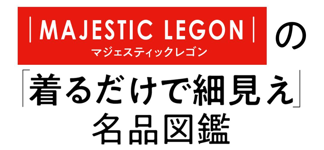 |MAJESTIC LEGON|の「着るだけで細見え」名品図鑑