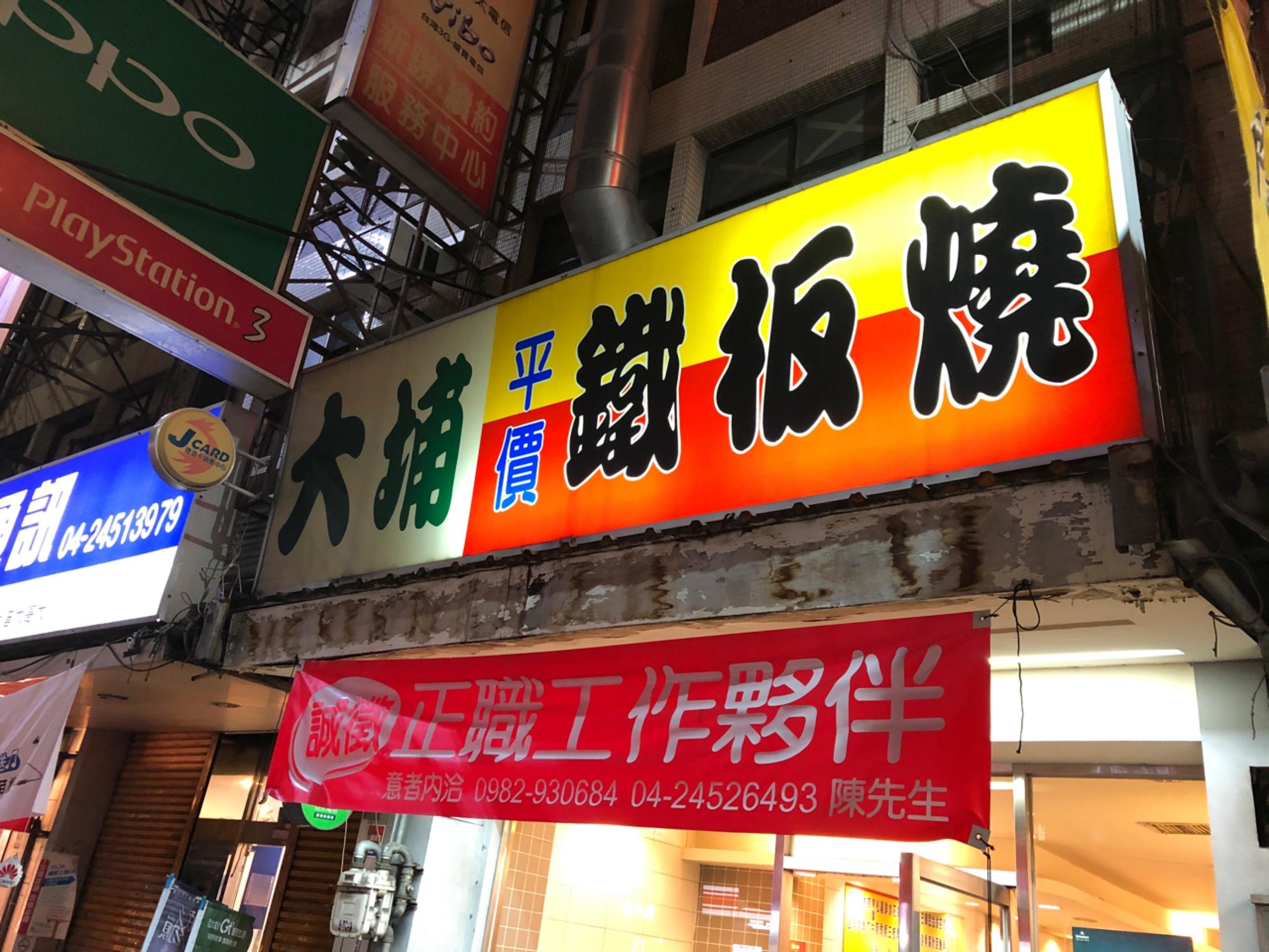何度も行きたくなる国、台湾_1_1-3