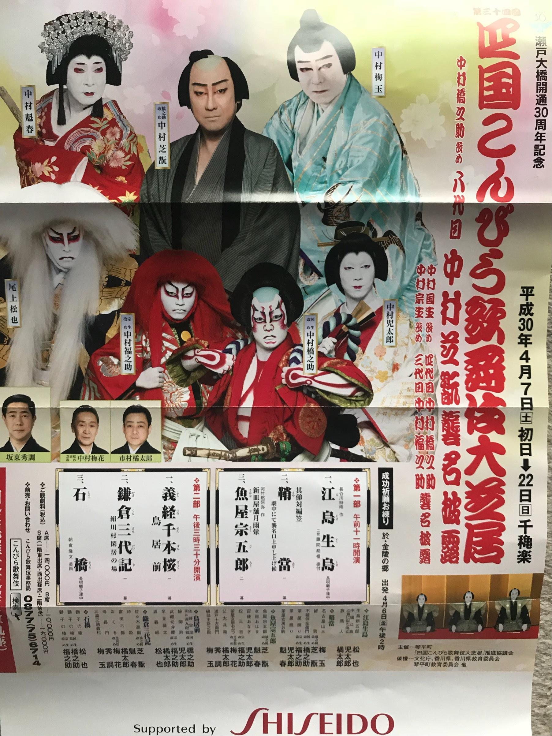 こんぴら歌舞伎を観に高松へ♡_1_2
