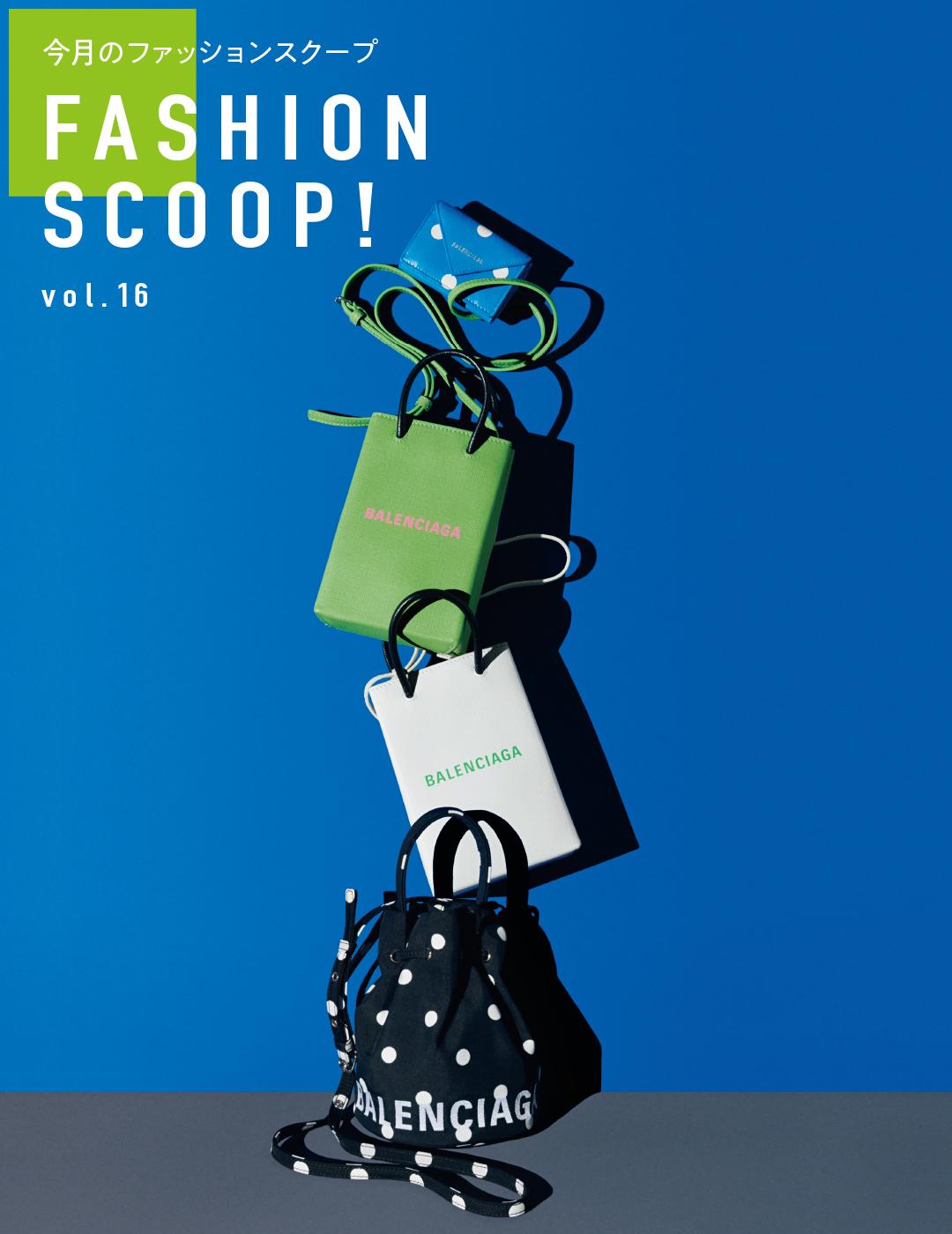 今月のファッションスクープ FASHION SCOOP! vol.15