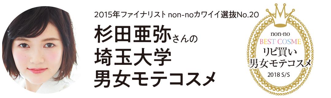 慶応義塾大学・理系美人コンテスト2017グランプリが選んだリピ買いコスメは?_3_1