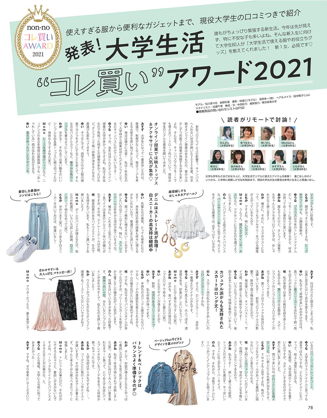 """発表! 大学生活""""コレ買い""""アワード2021"""