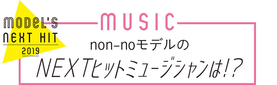 non-noモデルのNEXTヒットミュージシャンは!?