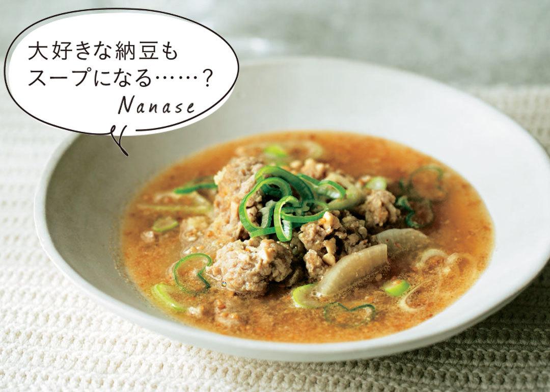 ノンノモデル西野七瀬のアイディアレシピ③「納豆団子のコクうまスープ」_1_2