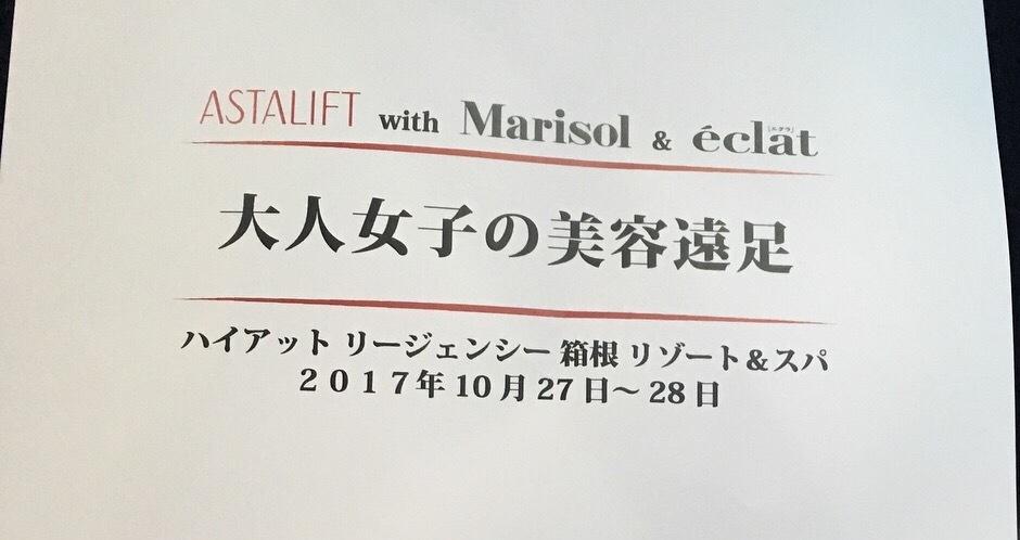 大人女子の美容遠足 ASTALIFT with Marisol&eclat _1_1