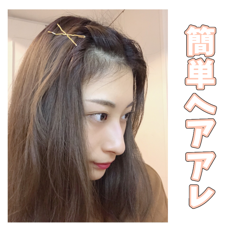 【簡単ヘアアレ】雨の日OK前髪アレンジ_1_1