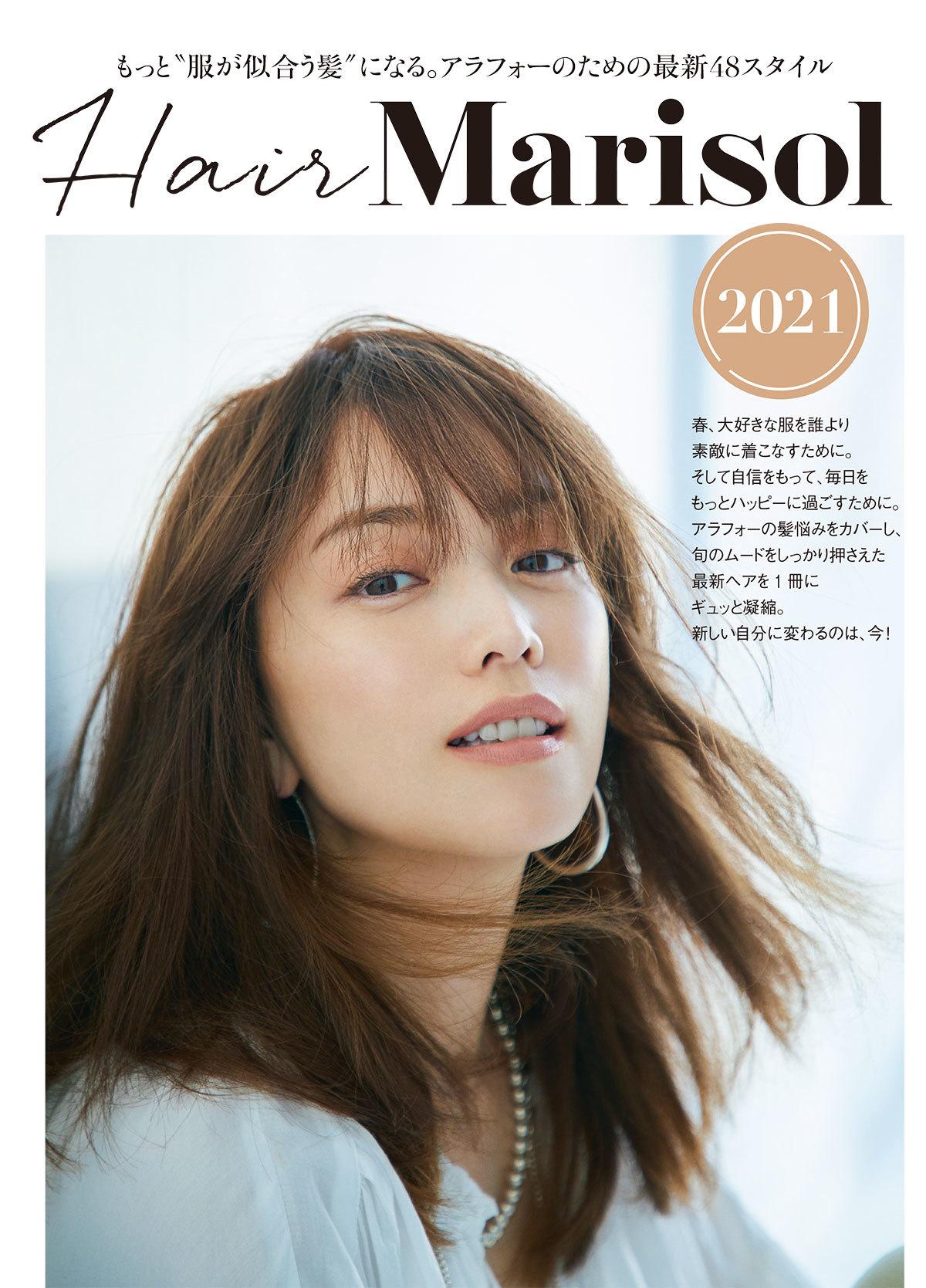 """もっと""""服が似合う髪""""になる。Hair Marisol2021"""