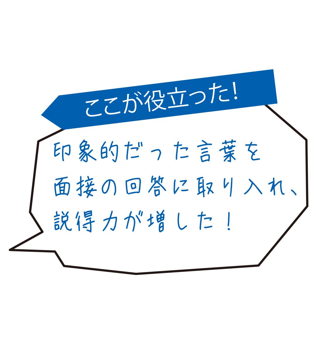 【就活】テレビ局にインターンに行ってみた! 先輩の体験記をチェック★_1_2-5
