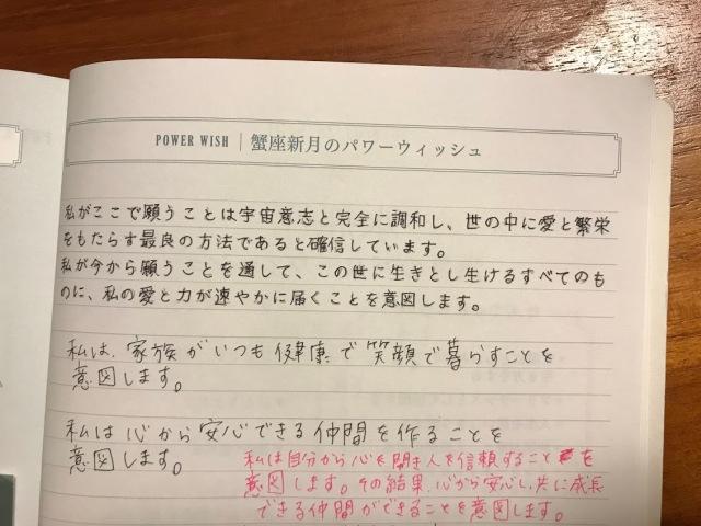願いが叶う!パワーウィッシュノート②_1_2-4