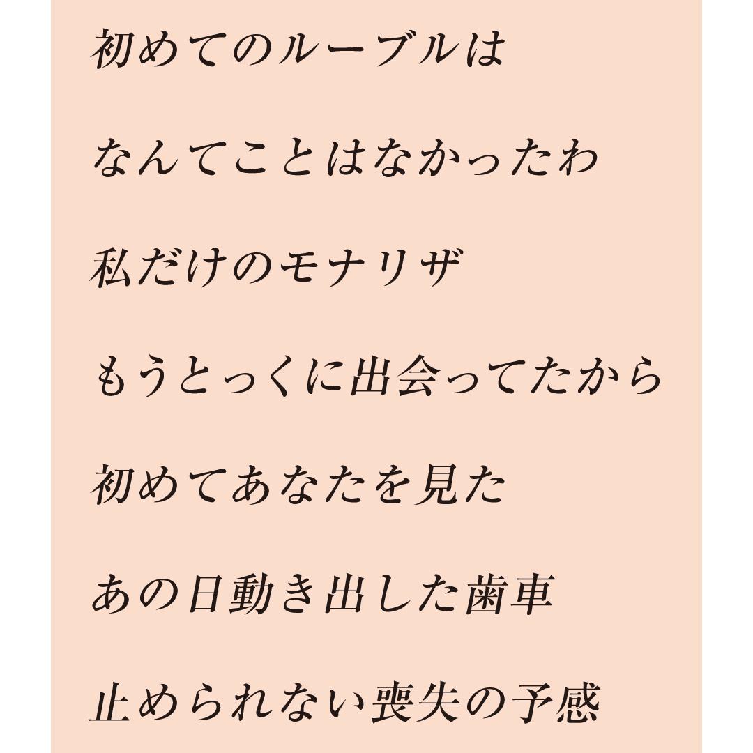 『One Last Kiss』宇多田ヒカル