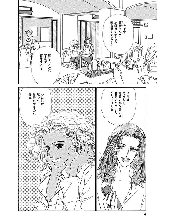 夏まだまだ続行中!スタイリッシュな恋愛漫画『アルコ―ル』で、気分はすっかり南国気分【パクチー先輩の漫画日記 #18】_1_1-3