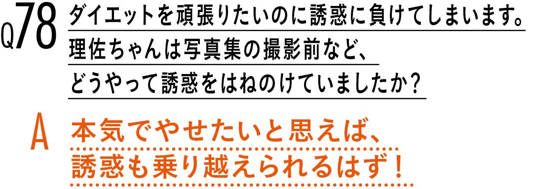 【渡邉理佐100問100答】読者の質問に答えます! PART2_1_22