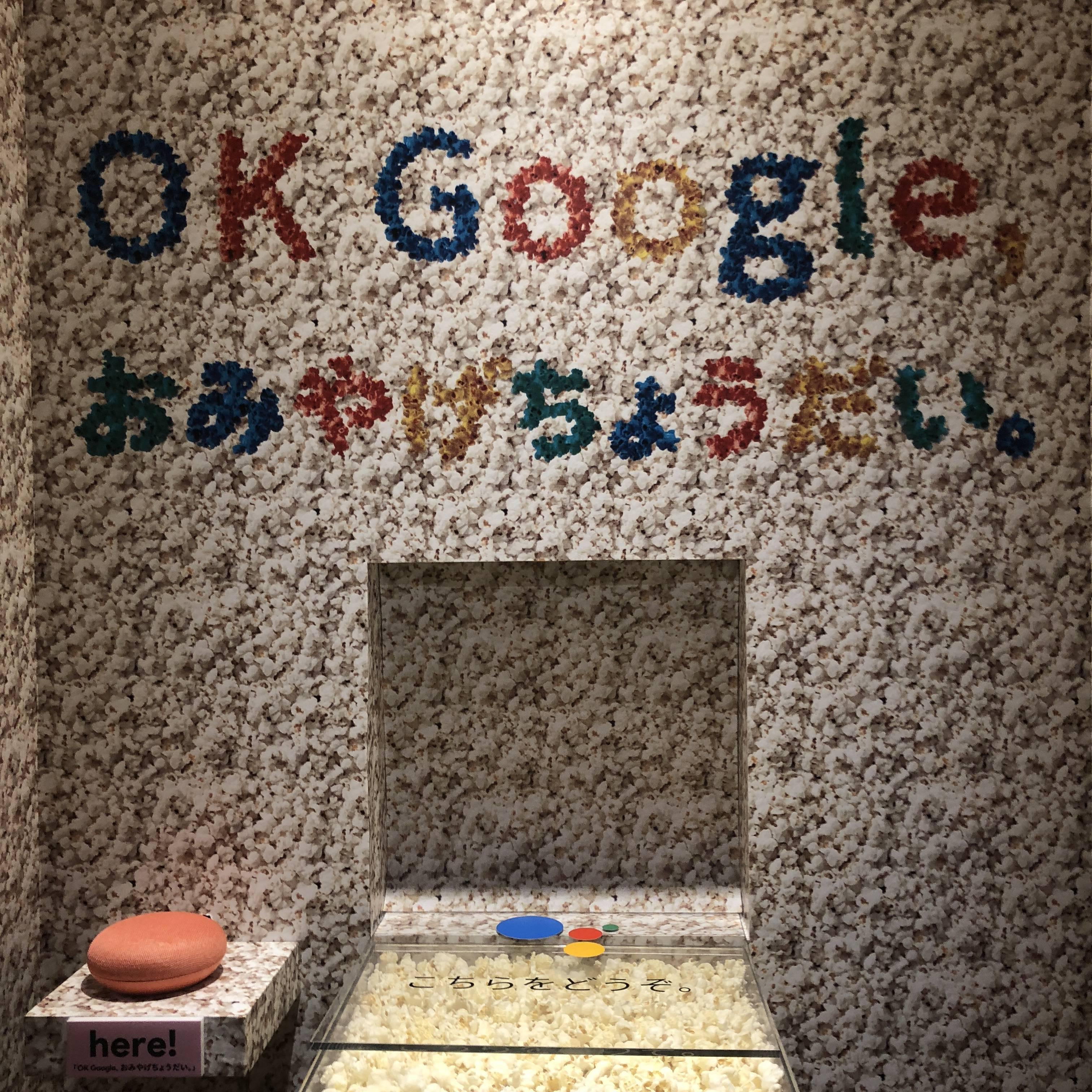 Vol.57♡ 9/2まで期間限定!世界一かわいいお化け屋敷、『OK Google, おばけやしきにつれてって。』_1_4-1