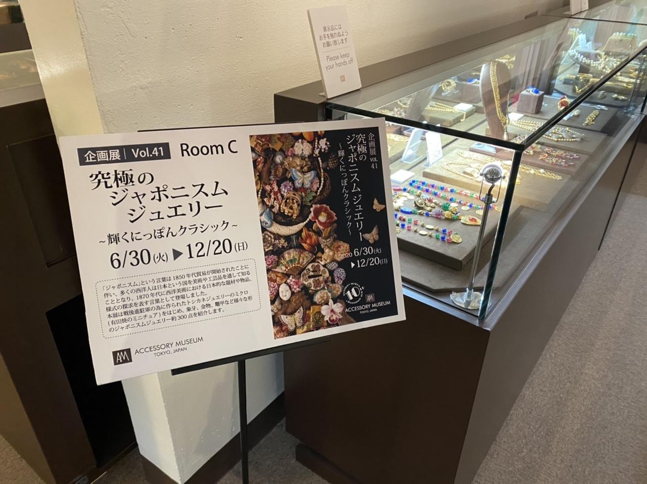 【祐天寺】アクセサリーミュージアム_1_5