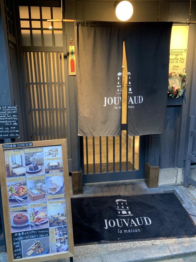 秋の京都を満喫_1_5