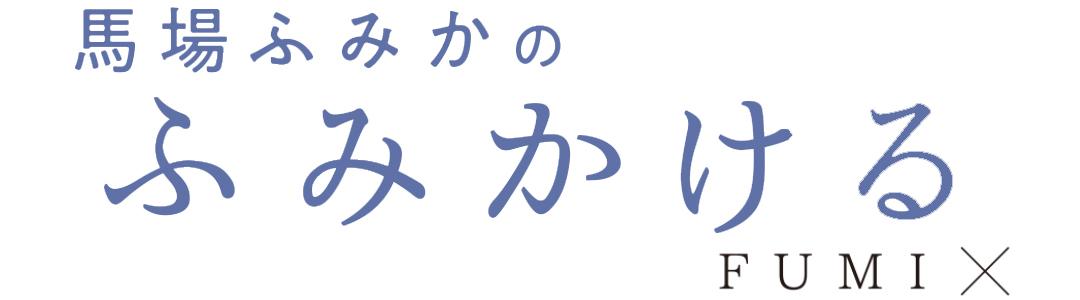 馬場ふみかのふみかける FUMI×