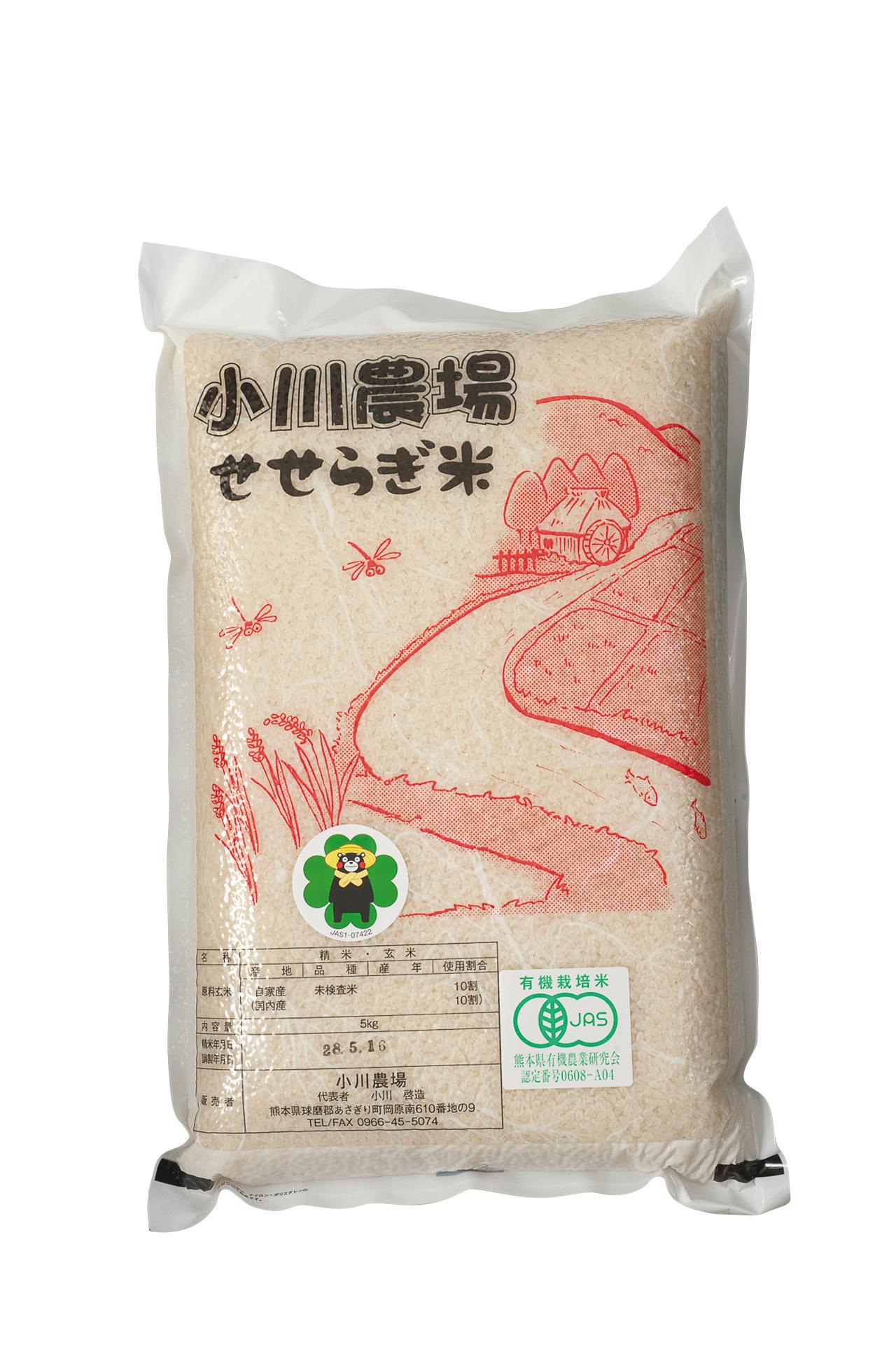 25年間有機無農薬栽培の小川農場の「せせらぎ米」_1_1