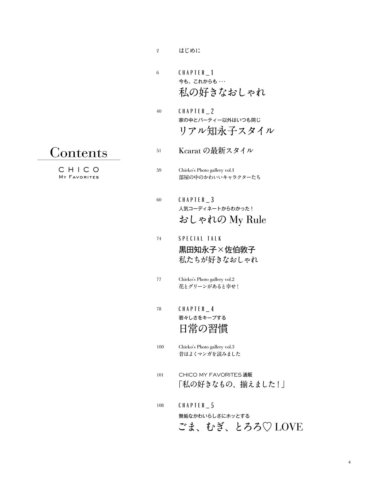 [黒田知永子さんムック]「CHICO MY FAVORITES」本日発売です!_1_4-1