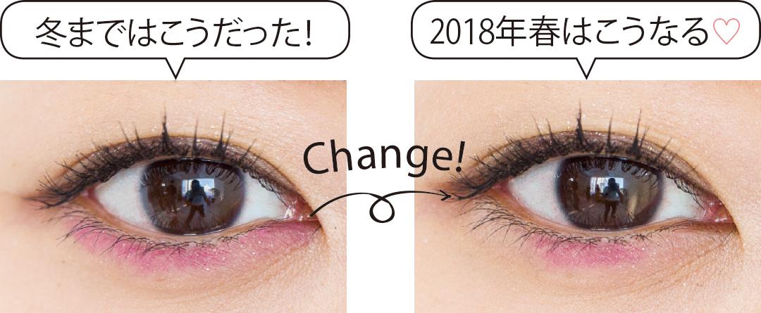 涙袋のピンクの入れ方、2018年はこうなる! 最新アイシャドウNEWS★_1_1