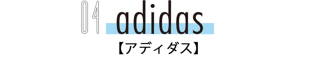 04 adidas 【アディダス】