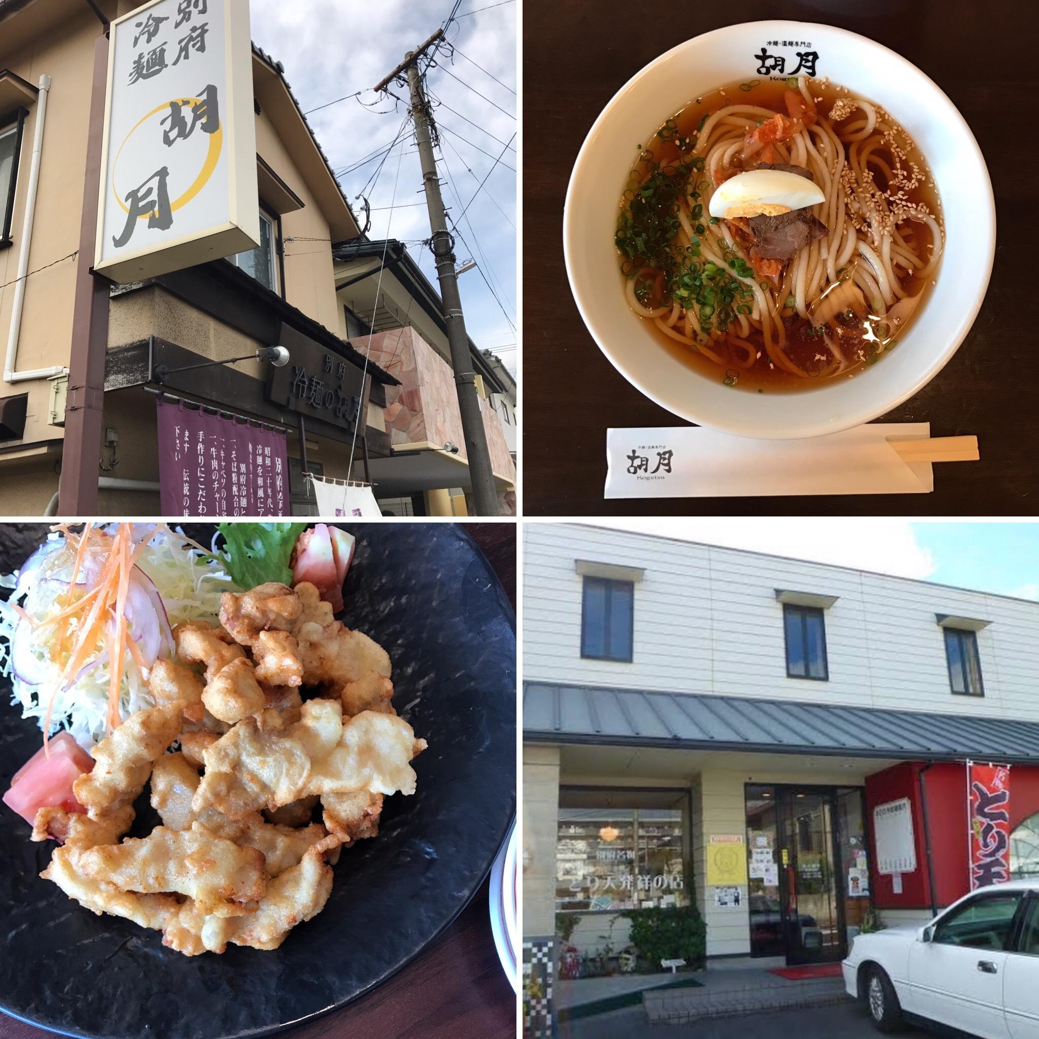 九州グルメ観光の旅~1日目〜_1_2